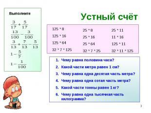 Устный счёт Чему равна половина часа?Какой части метра равен 1 см?Чему равна одн