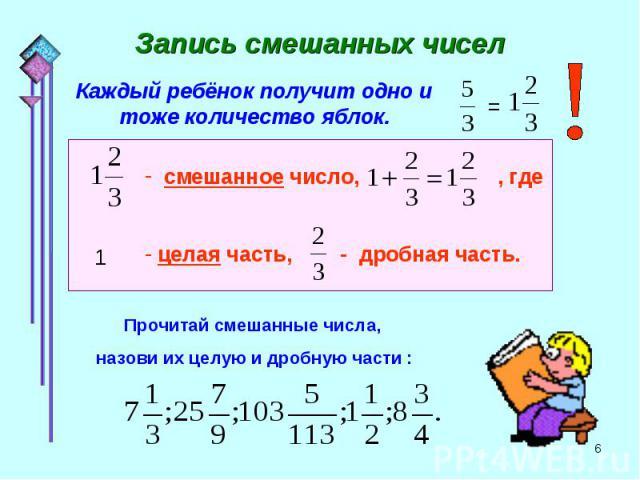 Запись смешанных чисел Каждый ребёнок получит одно и тоже количество яблок.Прочитай смешанные числа, назови их целую и дробную части :