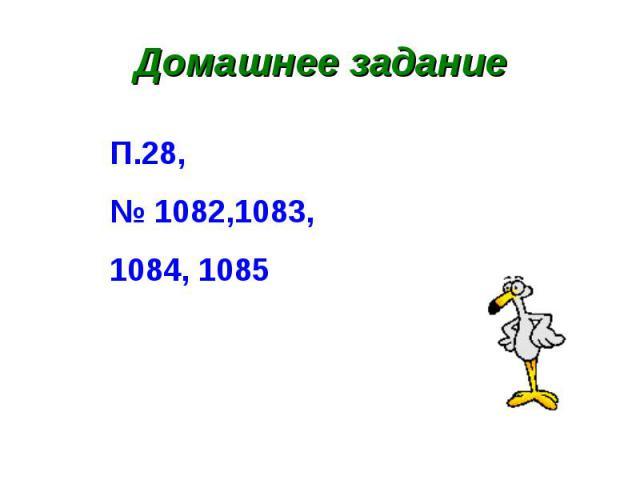Домашнее задание П.28, № 1082,1083,1084, 1085
