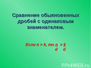 Сравнение обыкновенных дробей с одинаковым знаменателем. Если n > k, то n > k d