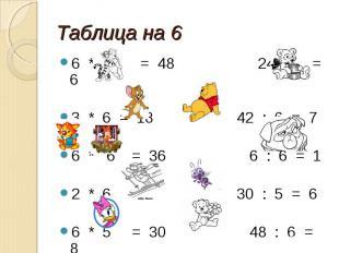 Таблица на 6