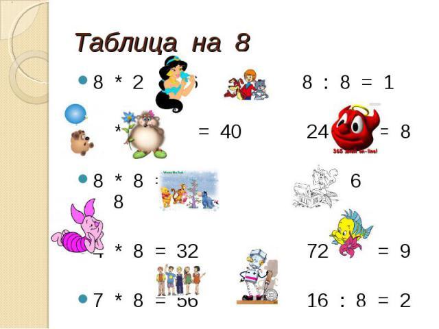 Таблица на 8