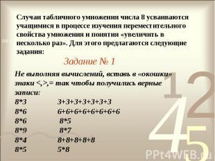 Случаи табличного умножения числа 8 усваиваются учащимися в процессе изучения пе