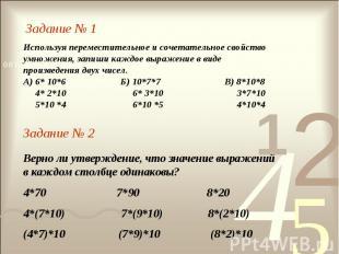 Задание № 1Используя переместительное и сочетательное свойство умножения, запиши