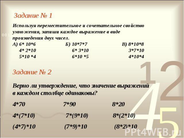 Задание № 1Используя переместительное и сочетательное свойство умножения, запиши каждое выражение в виде произведения двух чисел.А) 6* 10*6 Б) 10*7*7 В) 8*10*8 4* 2*10 6* 3*10 3*7*10 5*10 *4 6*10 *5 4*10*4 Задание № 2Верно ли утверждение, что значен…