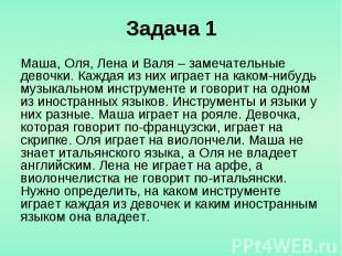 Задача 1 Маша, Оля, Лена и Валя – замечательные девочки. Каждая из них играет на