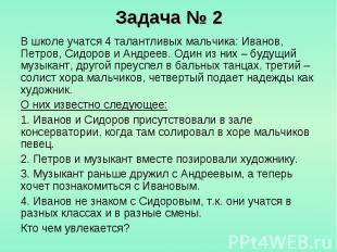 Задача № 2 В школе учатся 4 талантливых мальчика: Иванов, Петров, Сидоров и Андр