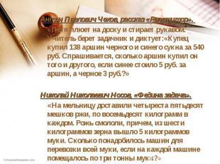Антон Павлович Чехов, рассказ «Репетитор». «Петя плюет на доску и стирает рукаво