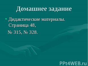Домашнее задание Дидактические материалы. Страница 48, № 315, № 328.