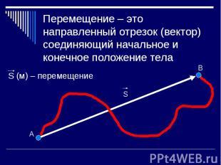 Перемещение – это направленный отрезок (вектор) соединяющий начальное и конечное