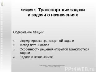 Лекция 5. Транспортные задачии задачи о назначениях Содержание лекции:Формулиров