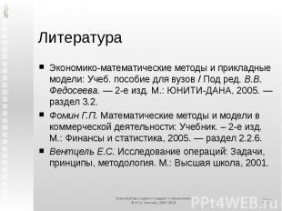 Литература Экономико-математические методы и прикладные модели: Учеб. пособие дл