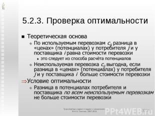 5.2.3. Проверка оптимальности Теоретическая основаПо используемым перевозкам cij