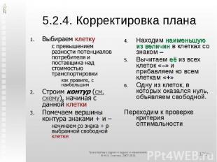 5.2.4. Корректировка плана Выбираем клеткус превышением разности потенциалов пот