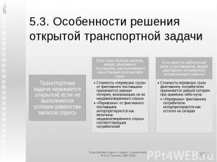 5.3. Особенности решения открытой транспортной задачи