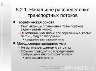 5.2.1. Начальное распределение транспортных потоков Теоретическая основаРанг мат