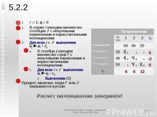5.2.2 i = 1; ui = 0В строке i находим множество столбцов J' с ненулевыми перевоз