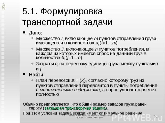 5.1. Формулировка транспортной задачи Дано:Множество I, включающее m пунктов отправления груза, имеющегося в количествах ai (i=1…m)Множество J, включающее n пунктов потребления, в каждом из которых имеется спрос на данный груз в количестве bj (j=1…n…