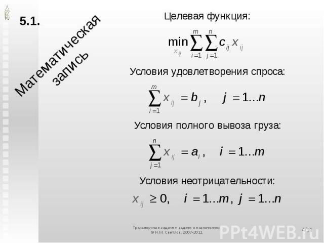 Математическая запись