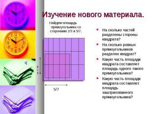 Изучение нового материала. Найдем площадь прямоугольника со сторонами 2/3 и 5/7.