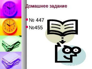 Домашнее задание № 447№455