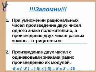 !!!Запомни!!! При умножении рациональных чисел произведение двух чисел одного зн