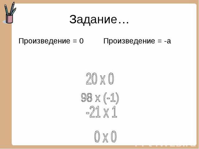 Задание… Произведение = 0Произведение = -а