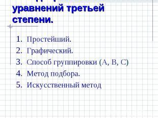 Методы решения уравнений третьей степени. Простейший. Графический.Способ группир