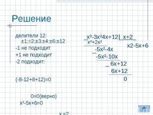 Решение делители 12: ±1;2;±3;±4;±6;±12 -1 не подходит +1 не подходит-2 подходит: