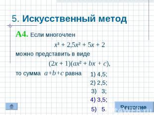 5. Искусственный метод А4. Если многочленх³ + 2,5х² + 5х + 2можно представить в