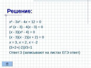 Решение: х³ - 3х² - 4х + 12 = 0х² (х - 3) - 4(х - 3) = 0(х - 3)(х² - 4) = 0(х -