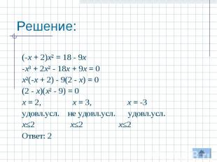 Решение: (-х + 2)х² = 18 - 9х-х³ + 2х² - 18х + 9х = 0х²(-х + 2) - 9(2 - х) = 0(2