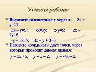 Устная работа Выразите неизвестное у через х: 2х + у=11; 3х – у=9; 7х=9у; х-у=5;