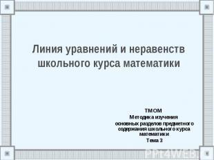 Линия уравнений и неравенств школьного курса математики ТМОМ Методика изучения о