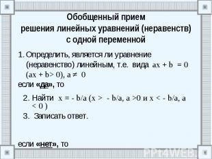 Обобщенный прием решения линейных уравнений (неравенств) с одной переменной Опре