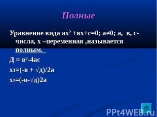 Полные Уравнение вида ах² +вх+с=0; а≠0; а, в, с-числа, х –переменная ,называется