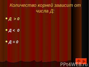 Количество корней зависит от числа Д: