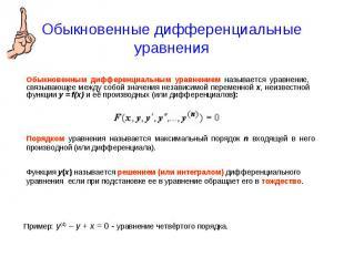 Обыкновенные дифференциальные уравнения Обыкновенным дифференциальным уравнением