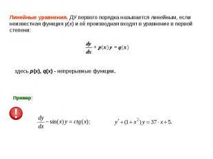 Линейные уравнения. ДУ первого порядка называется линейным, если неизвестная фун