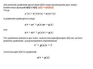 Для решения уравнения представим y(x) в виде произведения двух новых неизвестных