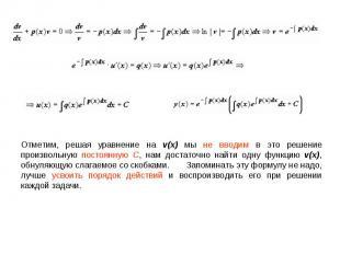 Отметим, решая уравнение на v(x) мы не вводим в это решение произвольную постоян