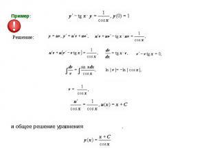 Пример:  Решение:и общее решение уравнения