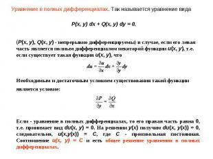Уравнение в полных дифференциалах. Так называется уравнение вида (P(x, y), Q(x,