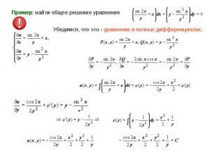 Пример: найти общее решение уравнения Убедимся, что это - уравнение в полных диф