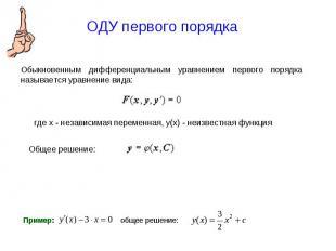 ОДУ первого порядка Обыкновенным дифференциальным уравнением первого порядка наз
