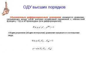 ОДУ высших порядков Обыкновенным дифференциальным уравнением называется уравнени