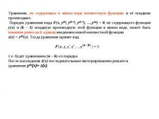 Уравнение, не содержащее в явном виде неизвестную функцию и её младшие производн