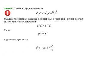 Пример: Понизить порядок уравнения: