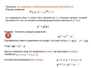 Уравнение, не содержащее в явном виде независимую переменную x. Порядок уравнени