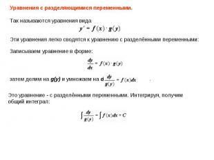 Уравнения с разделяющимися переменными. Так называются уравнения вида Эти уравне